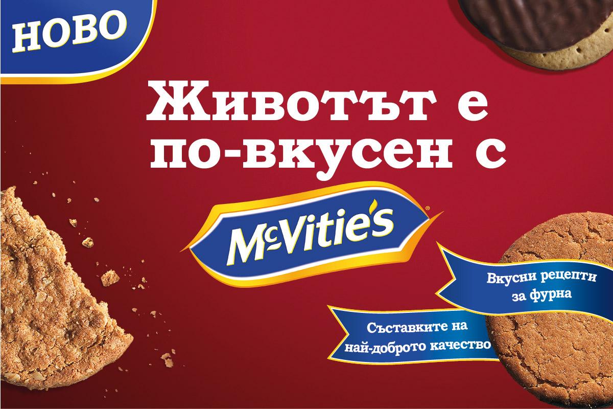 Животът е по-вкусен с McVitie's