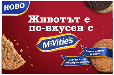 new image mcvities bulgaria 2017